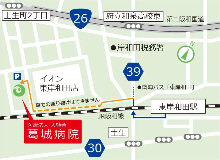 JR東岸和田駅から葛城病院までの道のり